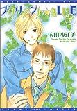 ブリリアントBLUE (1) (ディアプラス・コミックス)