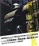 タタキツクルコト 1/1スコープドッグ制作日誌 (ココログブックス)
