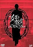 女王の教室 DVD-BOX / 天海祐希, 羽田美智子, 原沙知絵, 尾美としのり, 夏帆 (出演)