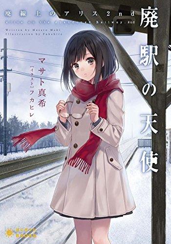 廃駅の天使 -廃線上のアリス2nd- (ぽにきゃんBOOKSライトノベルシリーズ)