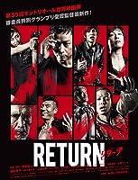 RETURN ハードバージョン [DVD]