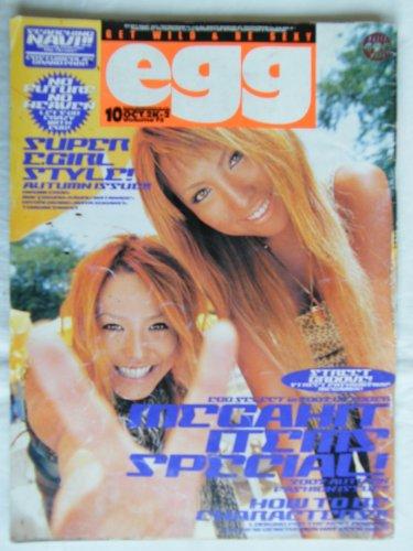 egg(エッグ) 2002年 10月号 vol.72 [雑誌]