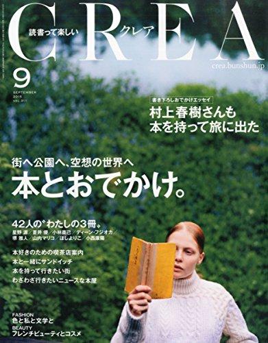 CREA 2015年9月号 本とおでかけ。