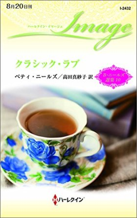 クラシック・ラブ ベティ・ニールズ選集 10 (ハーレクイン・イマージュ)