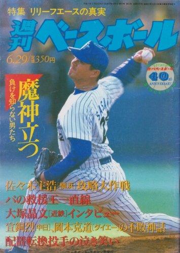 週刊ベースボール 平成10年6月29日号