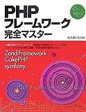 PHPフレームワーク完全マスター―PHP5.2.3PHP4.4.7対応