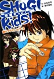 SHOGI kids!―謎のグラサン・レディス (ホップステップキッズ!)