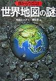目からウロコ!世界地図の謎 (廣済堂文庫)