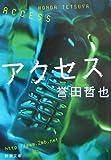 アクセス (新潮文庫)