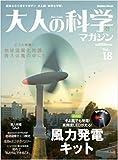 大人の科学マガジン Vol.18 (風力発電キット) (Gakken Mook)