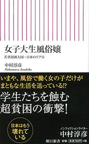女子大生風俗嬢 若者貧困大国・日本のリアル (朝日新書)