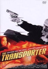 トランスポーター -THE TRANSPORTER-
