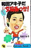 和田アキ子だ 文句あっか!―アッコの芸能界色メガネ毒舌言いたい放題!! (Rakuda books) -