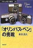 「オリンパス・ペン」の挑戦 (クラシックカメラ選書)