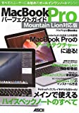 MacBook Pro パーフェクトガイド Mountain Lion対応版 (MacPeople Books)