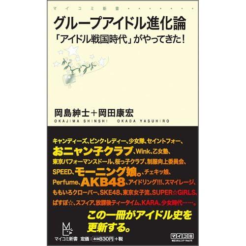 グループアイドル進化論 ~「アイドル戦国時代」がやってきた!~ (マイコミ新書)