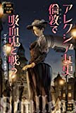 アレクシア女史、倫敦で吸血鬼と戦う 英国パラソル奇譚