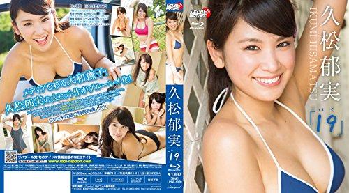 久松郁実/19(いく) [Blu-ray]