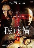 マンク 破戒僧 Dominik Moll [DVD]