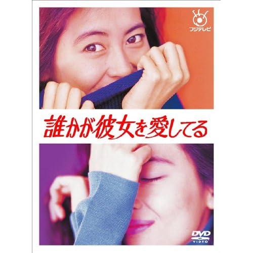 フジテレビ開局50周年記念 「誰かが彼女を愛してる」DVD-BOXをAmazonでチェック!