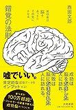 錯覚の法則成功者は脳をあっさりその気にさせる