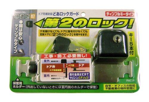 ノムラテック ドアロックガードディンプル キータイプ ブラックN-2426
