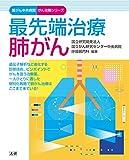 最先端治療 肺がん (国がん中央病院がん攻略シリーズ)