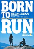 """BORN TO RUN 走るために生まれた~ウルトラランナーVS人類最強の""""走る民族"""""""