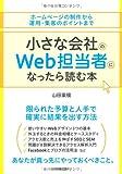 小さな会社のWeb担当者になったら読む本 ―ホームページの制作から運用・集客のポイントまで
