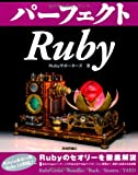 パーフェクトRuby (PERFECT SERIES 6)