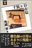 将棋連盟選書 千駄ヶ谷市場
