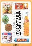 """まだある。今でも買える""""懐かしの昭和""""カタログ~食品編~ (大空ポケット文庫)"""