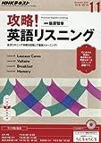 NHKラジオ 攻略!英語リスニング 2016年 11 月号 [雑誌]