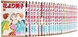 花より男子(だんご) コミック 1-37巻セット (花より男子 )