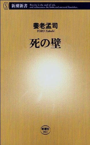 死の壁(新潮新書)