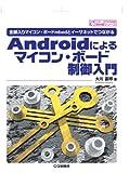 Androidによるマイコン・ボード制御入門: 全部入りマイコン・ボードmbedとイーサネットでつながる (サンデー・プログラマのための教科書シリーズ)