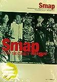 "SMAP   TOP SECRET ""S"" -"