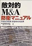 「敵対的M&A」防衛マニュアル―平時の予防策 緊急時の対抗策