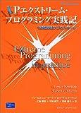 XPエクストリーム・プログラミング実践記―開発現場からのレポート (The XP Series)