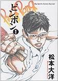 ピンポン (1) (Big spirits comics special)