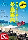 ウォーカームックまったく新しい糸島案内改訂版61805‐48