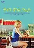 テイク・ディス・ワルツ [DVD]