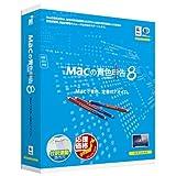 Macの青色申告ver.8