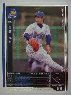 BBH2008 白カード 佐藤 祥万(横浜)