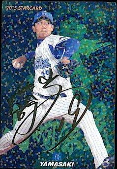 カルビー 2015プロ野球チップス第3弾 スターカード金箔サインパラレル S-70 山﨑康晃(DeNA)