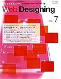 Web Designing (ウェブデザイニング) 2008年 07月号 [雑誌]