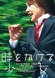 時をかける少女 通常版 [Blu-ray] / 仲 里依紗, 中尾明慶 (出演); 谷口正晃 (監督)