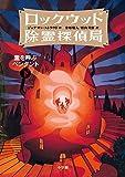 ロックウッド除霊探偵局 霊を呼ぶペンダント 下 (児童単行本)