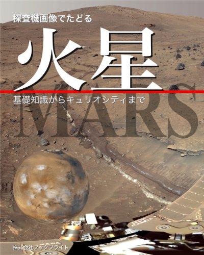 探査機画像でたどる 火星 基礎知識からキュリオシティまで (宇宙画像eBook)