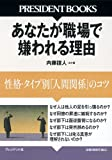 あなたが職場で嫌われる理由―性格・タイプ別「人間関係」のコツ (PRESIDENT BOOKS) -